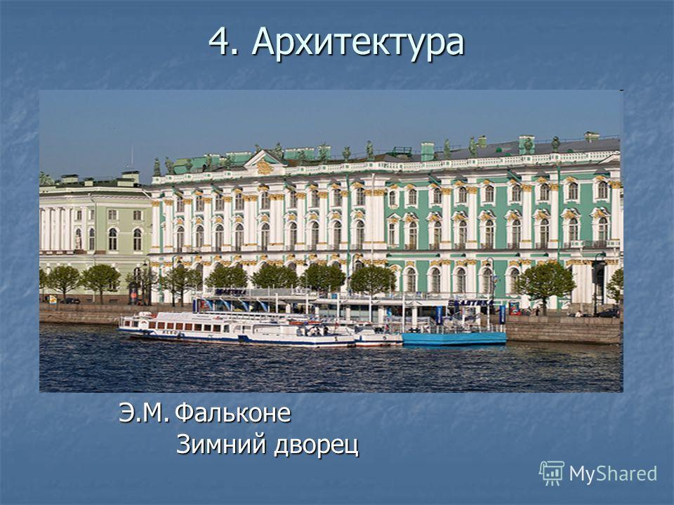 4. Архитектура Э.М. Фальконе Зимний дворец