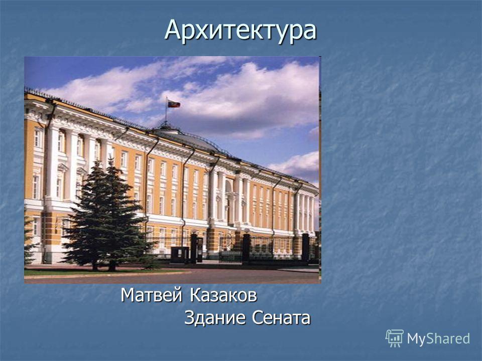 Архитектура Матвей Казаков Здание Сената
