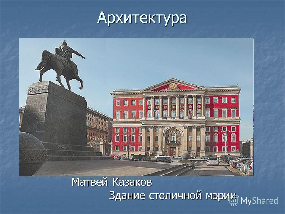Архитектура Матвей Казаков Здание столичной мэрии