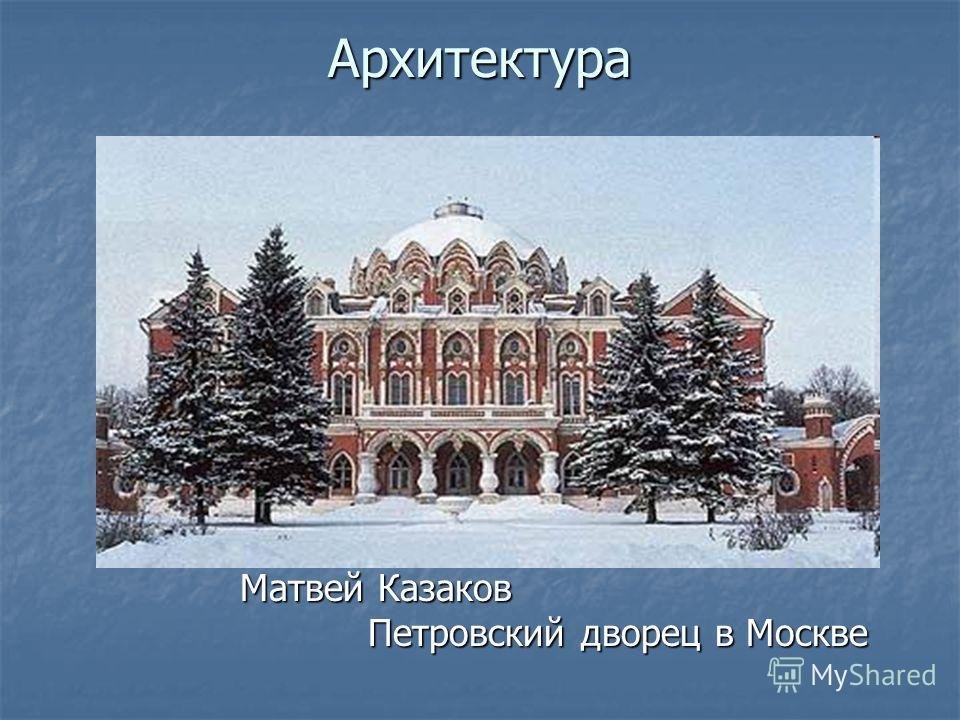 Архитектура Матвей Казаков Петровский дворец в Москве