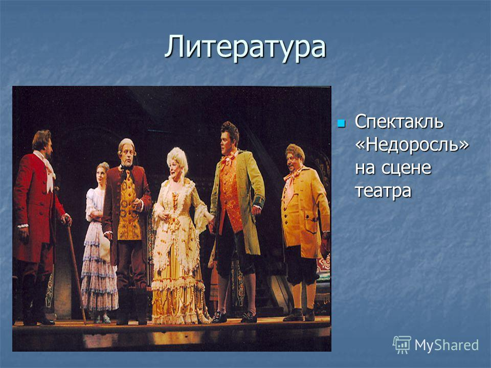 Литература Спектакль «Недоросль» на сцене театра Спектакль «Недоросль» на сцене театра