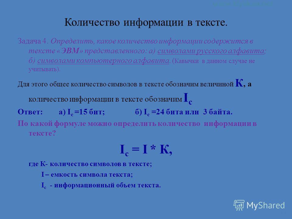 11 Количество информации в тексте. Задача 4. Определить, какое количество информации содержится в тексте «ЭВМ» представленного: а) символами русского алфавита; б) символами компьютерного алфавита. ( Кавычки в данном случае не учитывать). Для этого об