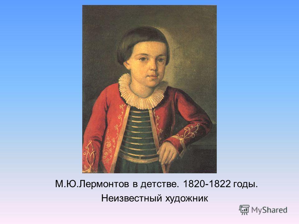 М.Ю.Лермонтов в детстве. 1820-1822 годы. Неизвестный художник