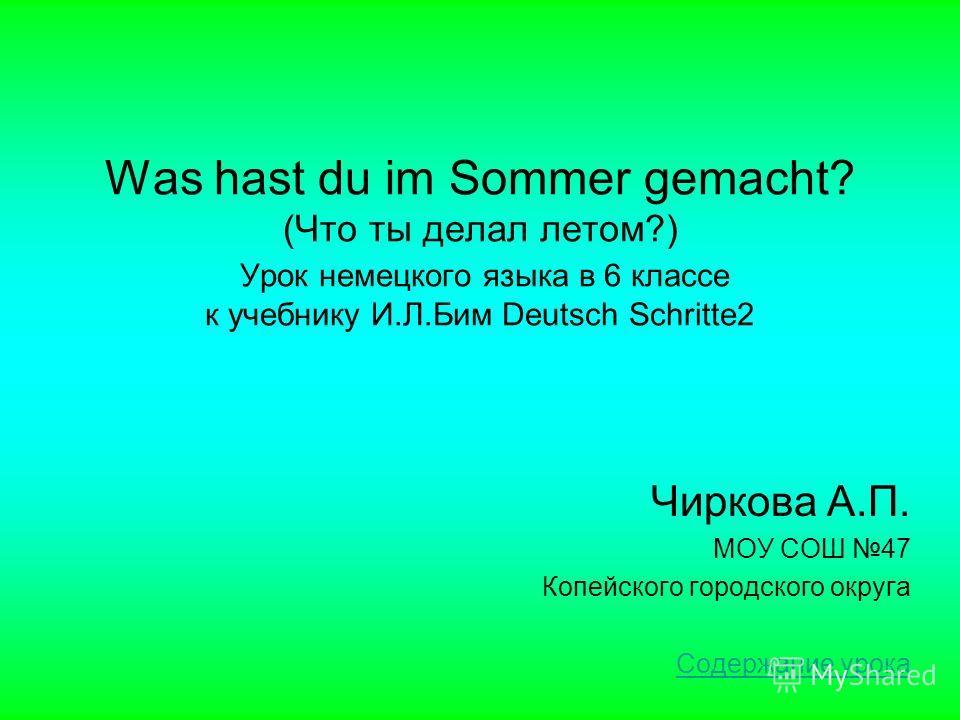 10 класс бим презентация к уроку немецкий язык музыка скачать бесплатно