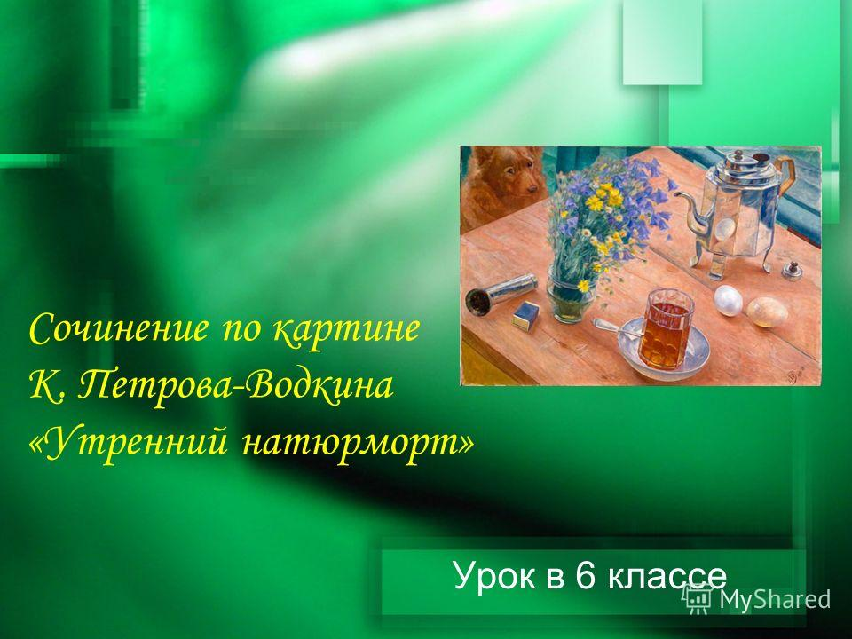 Сочинение по картине К. Петрова-Водкина «Утренний натюрморт» Урок в 6 классе