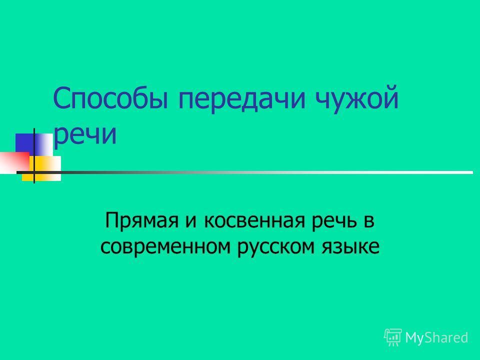 Способы передачи чужой речи Прямая и косвенная речь в современном русском языке