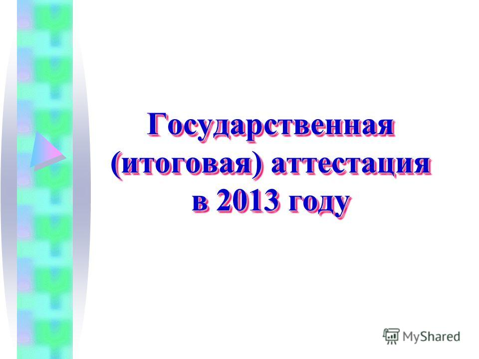 Государственная (итоговая) аттестация в 2013 году