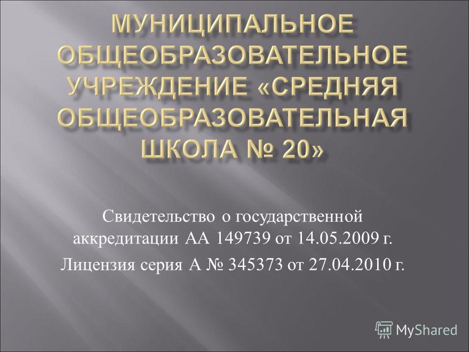 Свидетельство о государственной аккредитации АА 149739 от 14.05.2009 г. Лицензия серия А 345373 от 27.04.2010 г.