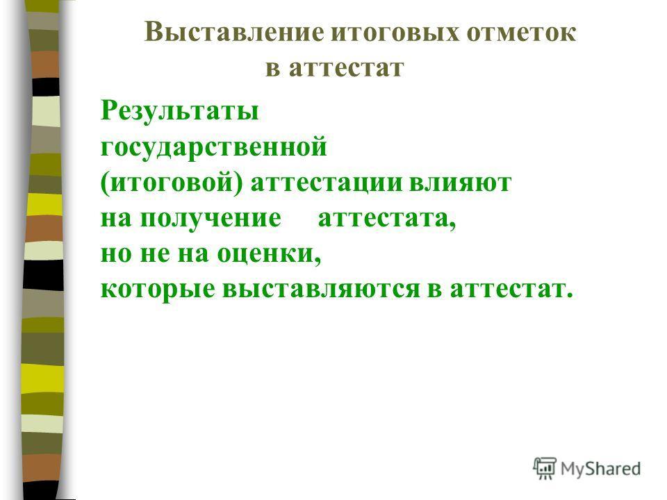 Выставление итоговых отметок в аттестат Результаты государственной (итоговой) аттестации влияют на получение аттестата, но не на оценки, которые выставляются в аттестат.