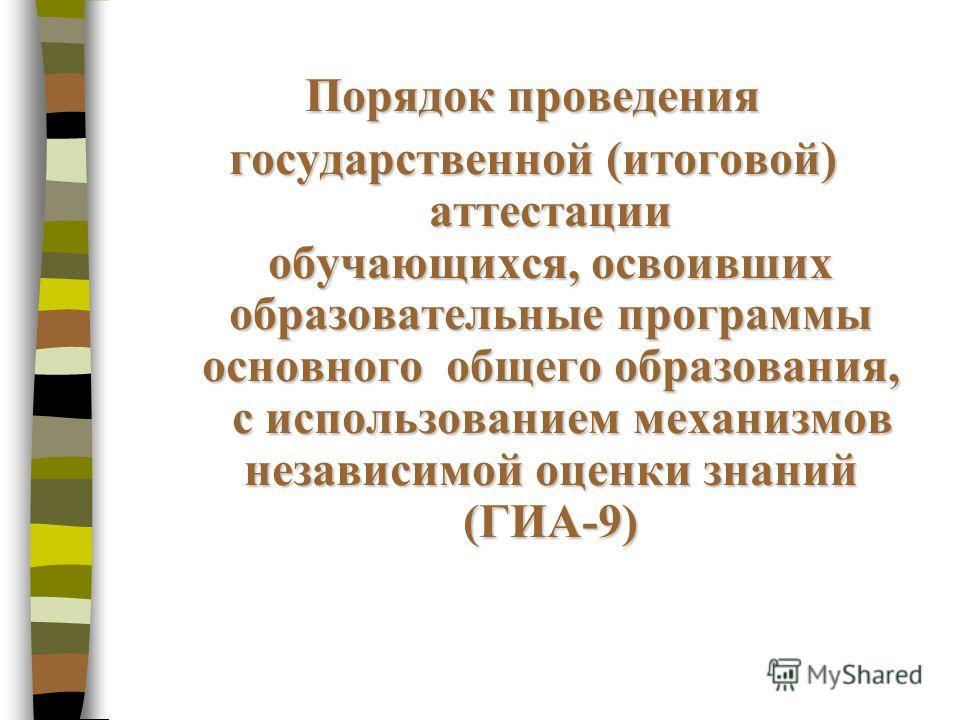 Порядок проведения государственной (итоговой) аттестации обучающихся, освоивших образовательные программы основного общего образования, с использованием механизмов независимой оценки знаний (ГИА-9)