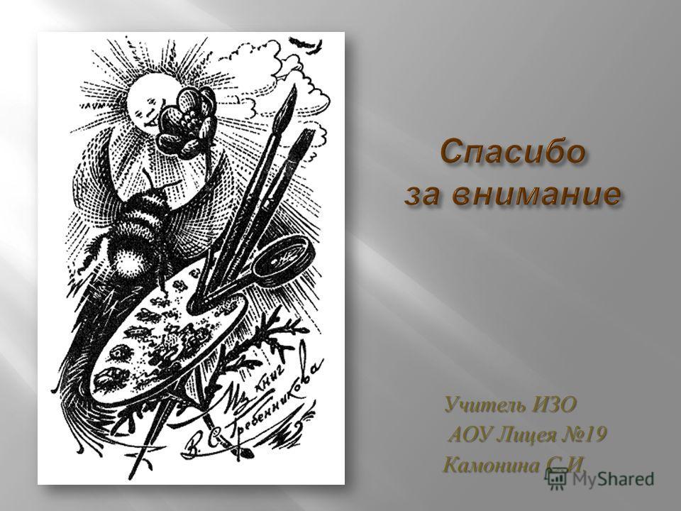 Учитель ИЗО АОУ Лицея 19 АОУ Лицея 19 Камонина С. И.