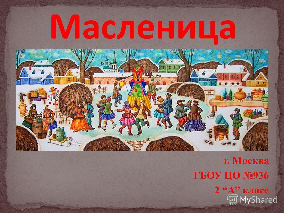 Масленица г. Москва ГБОУ ЦО 936 2 А класс