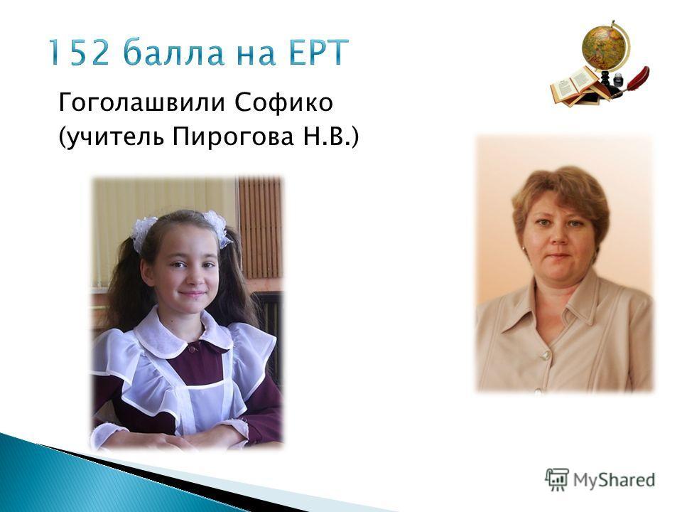 Гоголашвили Софико (учитель Пирогова Н.В.)
