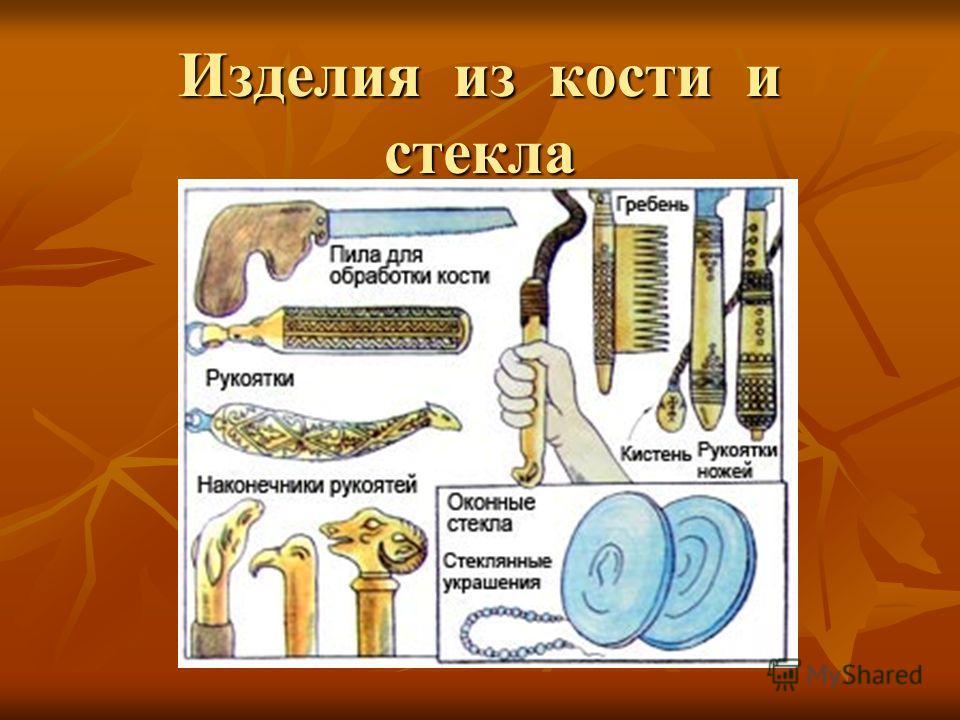 Изделия из кости и стекла