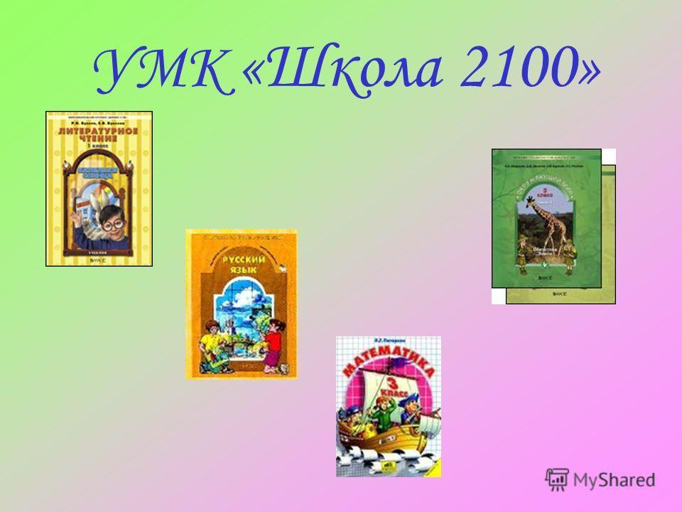УМК «Школа 2100»