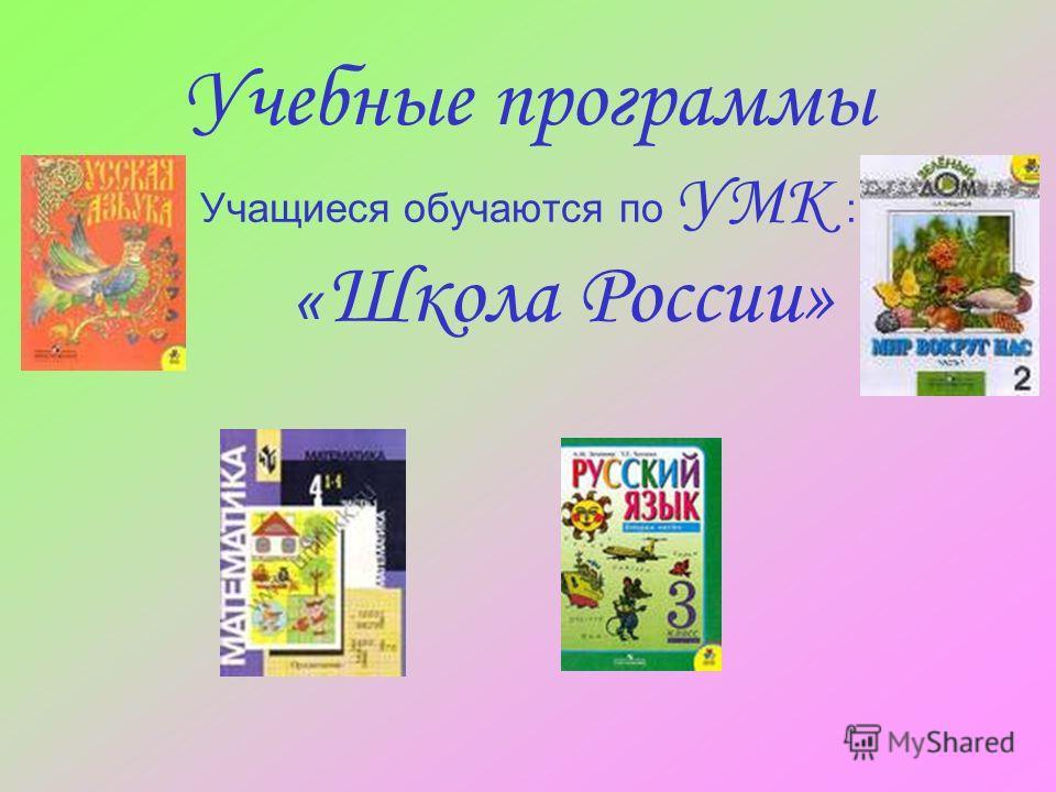 Учебные программы Учащиеся обучаются по УМК : « Школа России»