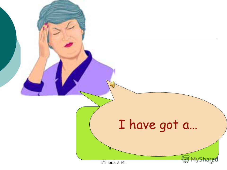 Учитель французского языка Юшина А.М.9 I have got a ……….. I have got a sore throat!