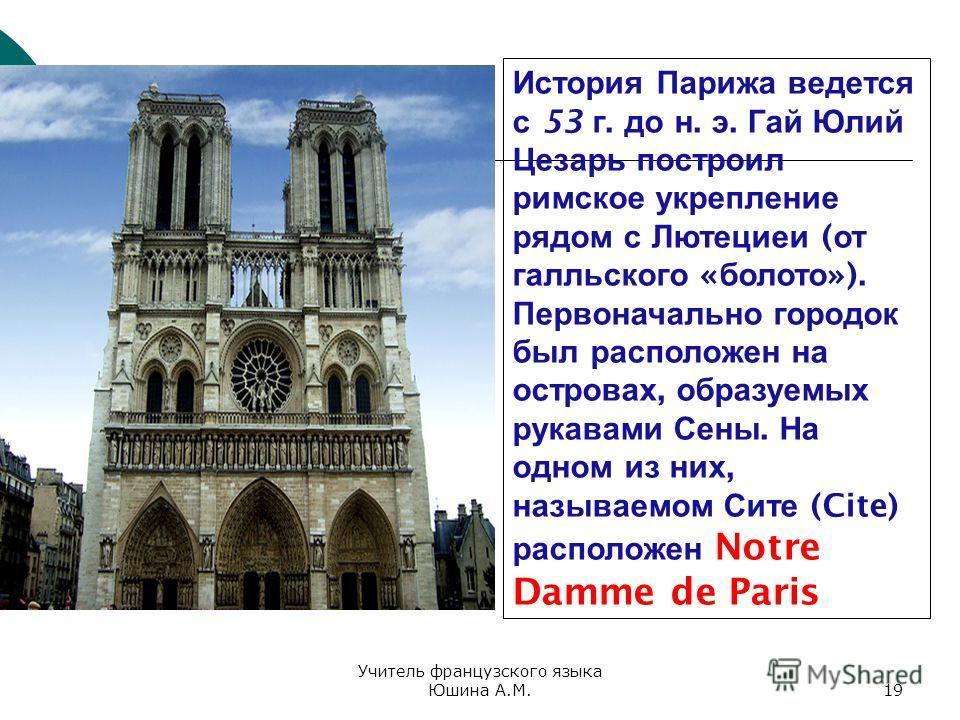 Учитель французского языка Юшина А.М.18