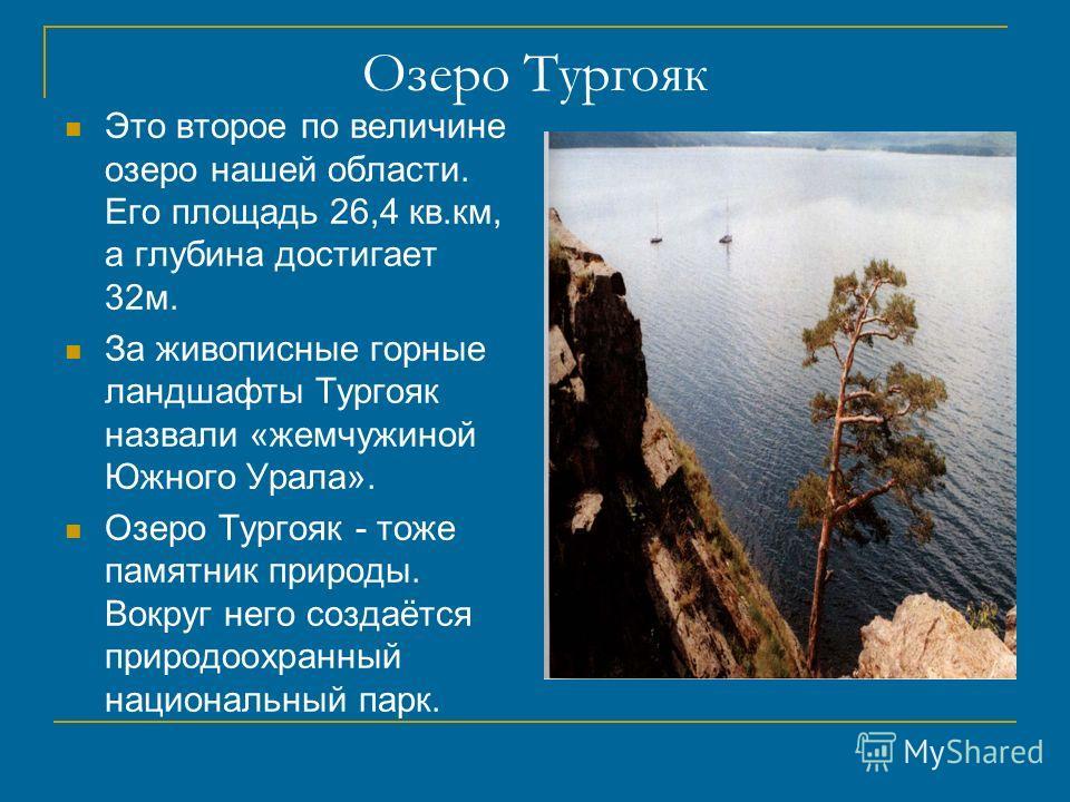 Озеро Тургояк Это озеро является хранилищем чистейшей питьевой и целебной воды. Оно отнесено к числу ценнейших водоёмов мира.