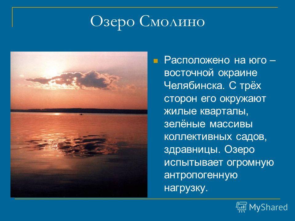 Озеро Тургояк Это второе по величине озеро нашей области. Его площадь 26,4 кв.км, а глубина достигает 32м. За живописные горные ландшафты Тургояк назвали «жемчужиной Южного Урала». Озеро Тургояк - тоже памятник природы. Вокруг него создаётся природоо