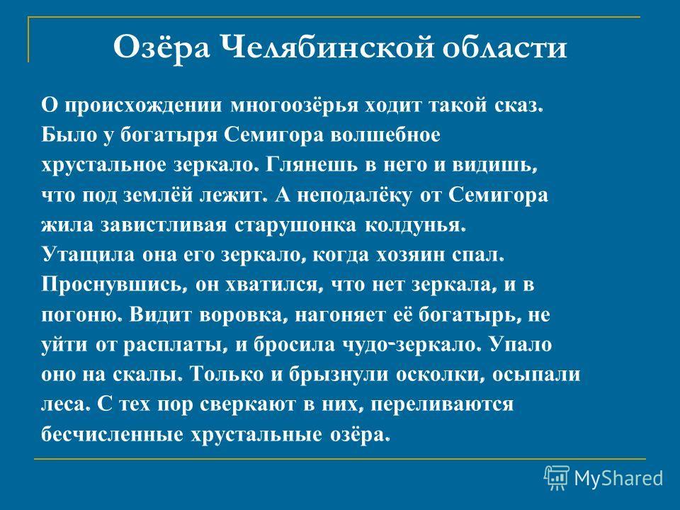 Озёра Челябинской области Терентьева К.П. МОУСОШ 23