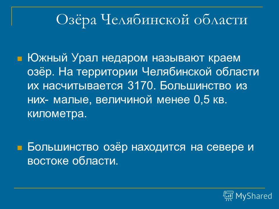 Озёра Челябинской области Самые глубокие и красивые озёра образовались в разломах земной коры. У таких озёр обрывистые, скалистые берега, поросшие хвойным лесом, и каменистое дно. Эти озёра находятся на восточных склонах Уральских гор.