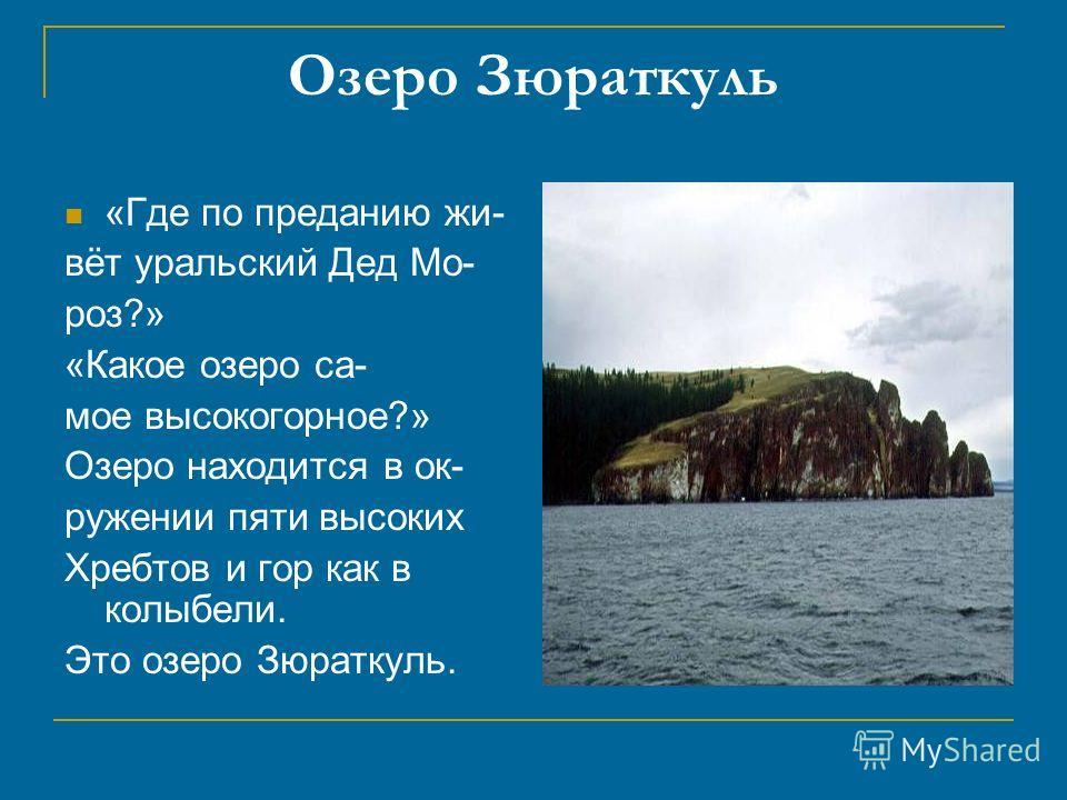 Озёра Челябинской области Южный Урал недаром называют краем озёр. На территории Челябинской области их насчитывается 3170. Большинство из них- малые, величиной менее 0,5 кв. километра. Большинство озёр находится на севере и востоке области.