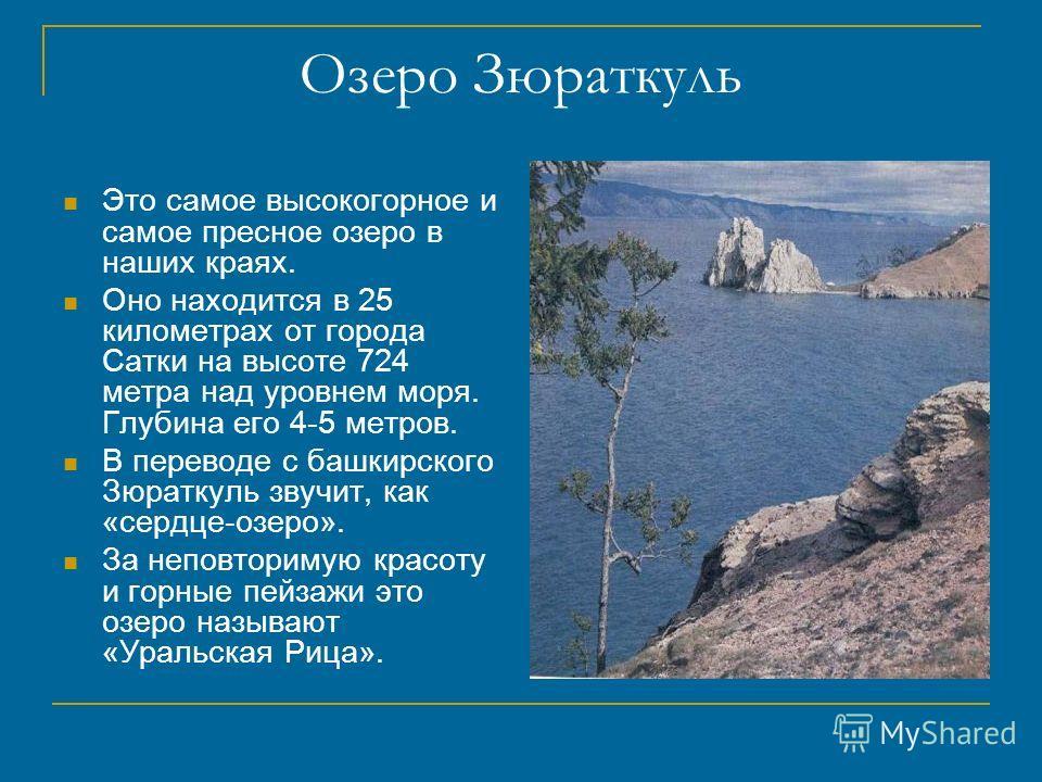 Озеро Зюраткуль «Где по преданию жи- вёт уральский Дед Мо- роз?» «Какое озеро са- мое высокогорное?» Озеро находится в ок- ружении пяти высоких Хребтов и гор как в колыбели. Это озеро Зюраткуль.