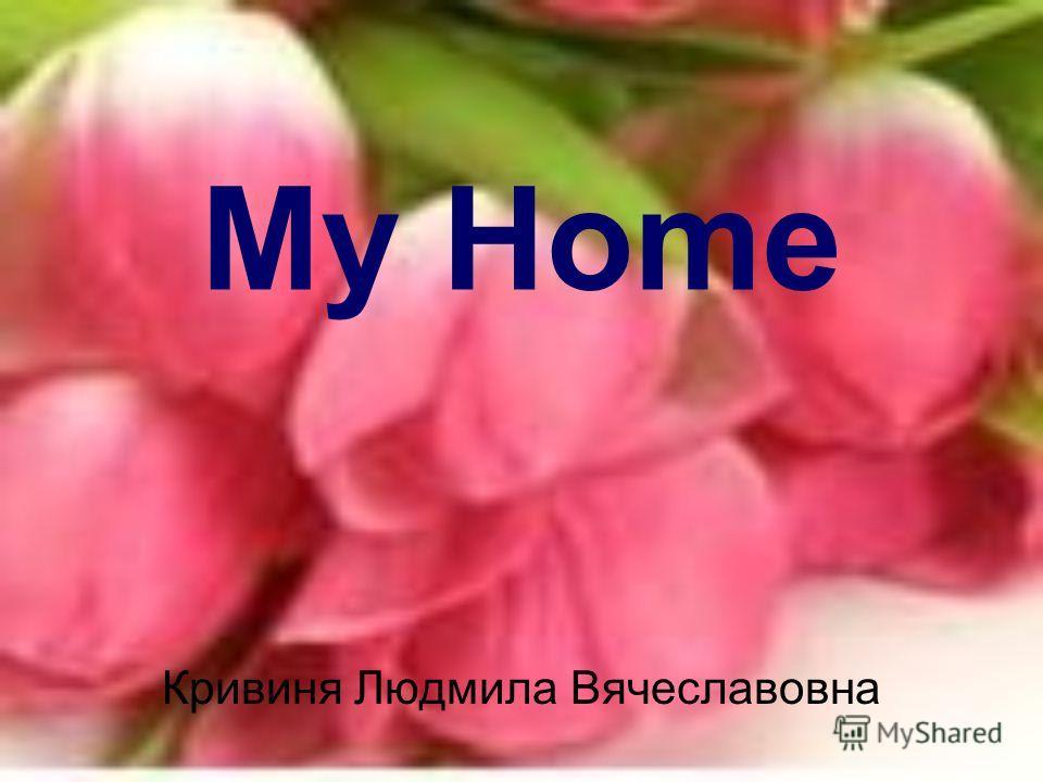 My Home Кривиня Людмила Вячеславовна