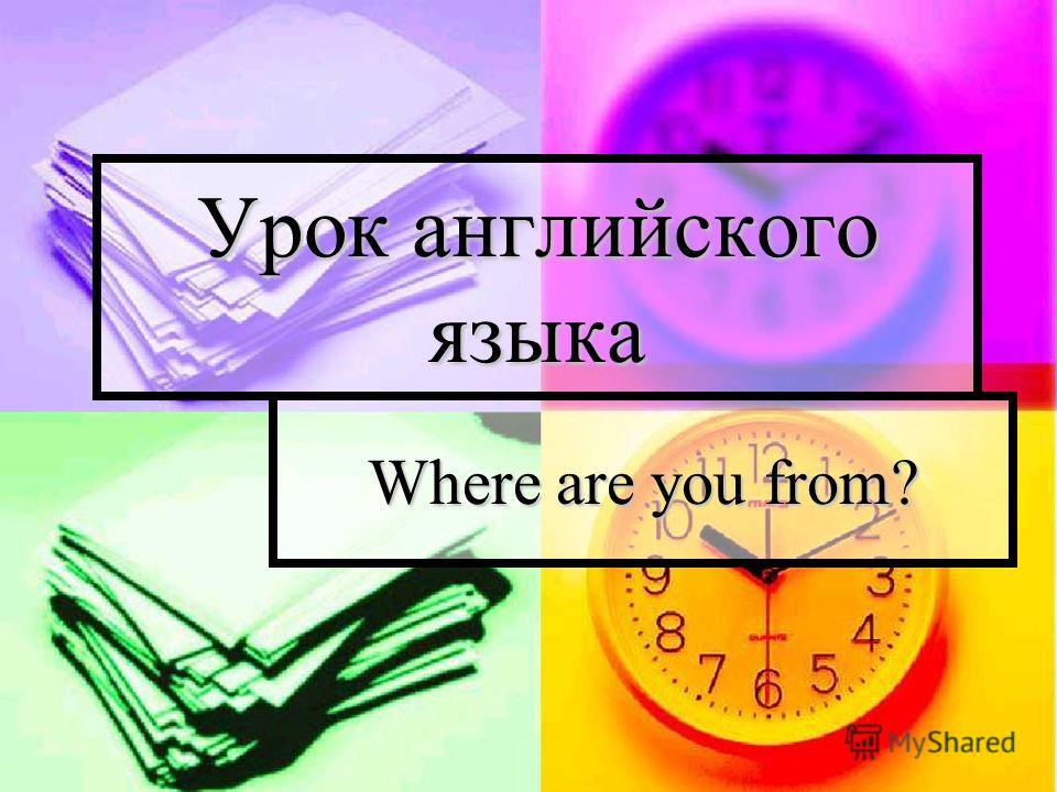 Урок английского языка Where are you from?