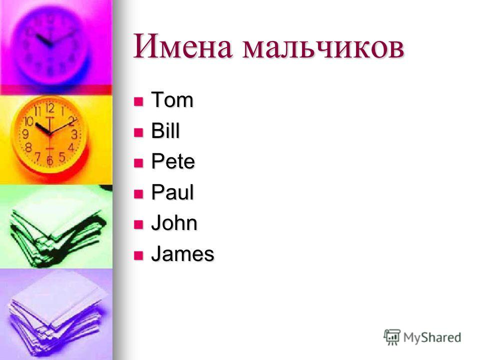 Имена мальчиков Tom Tom Bill Bill Pete Pete Paul Paul John John James James
