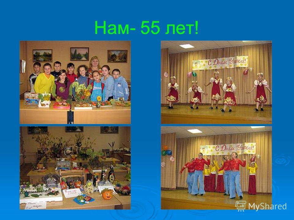 Нам- 55 лет!