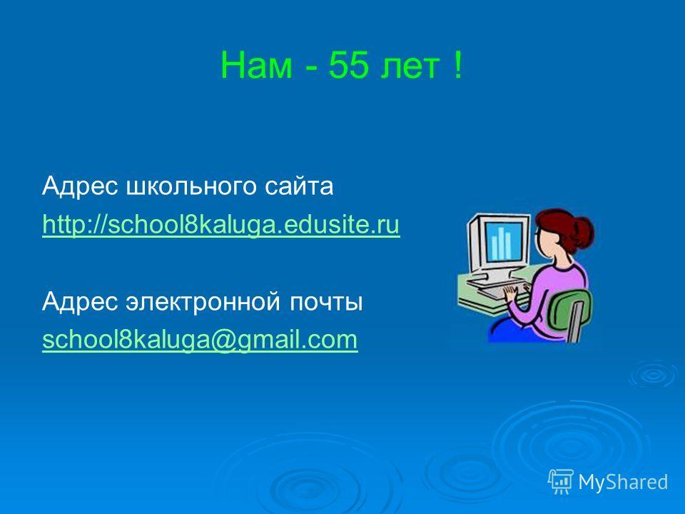 Адрес школьного сайта http://school8kaluga.edusite.ru Адрес электронной почты school8kaluga@gmail.com