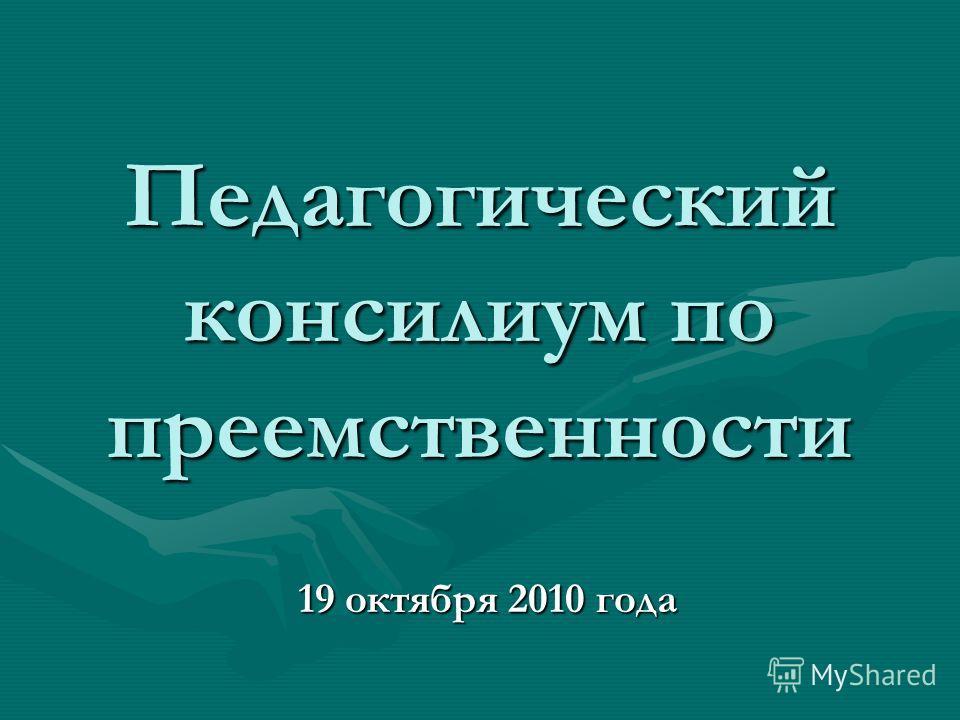 Педагогический консилиум по преемственности 19 октября 2010 года