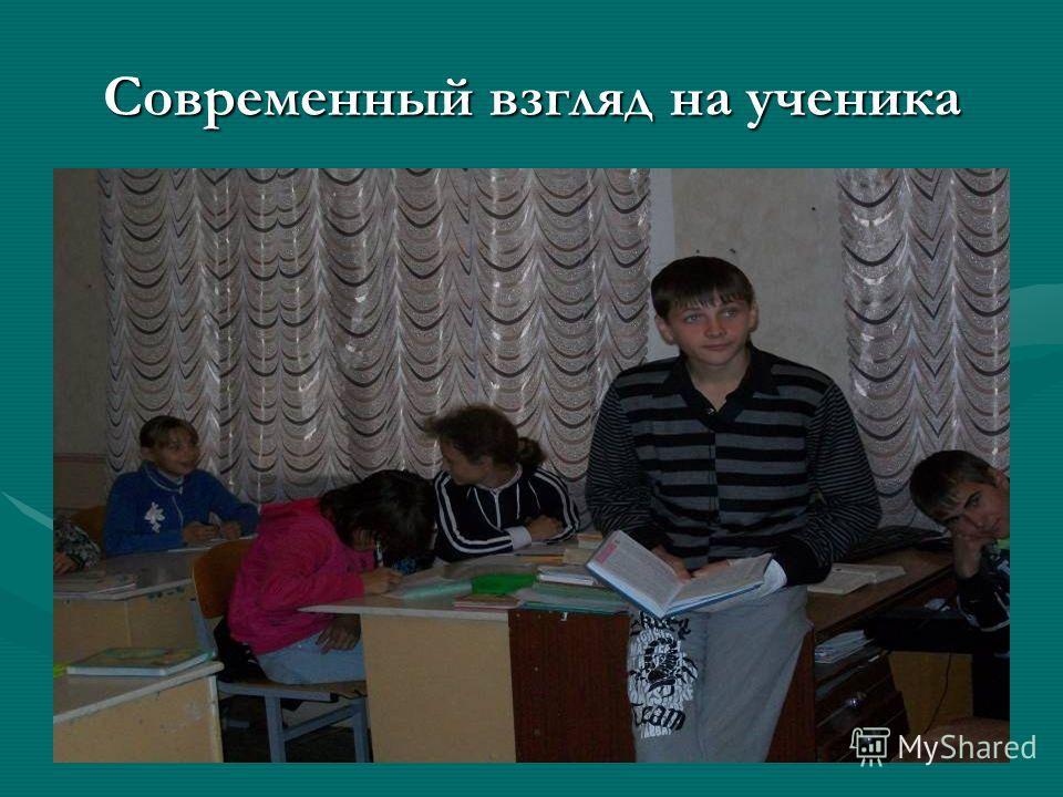 Современный взгляд на ученика