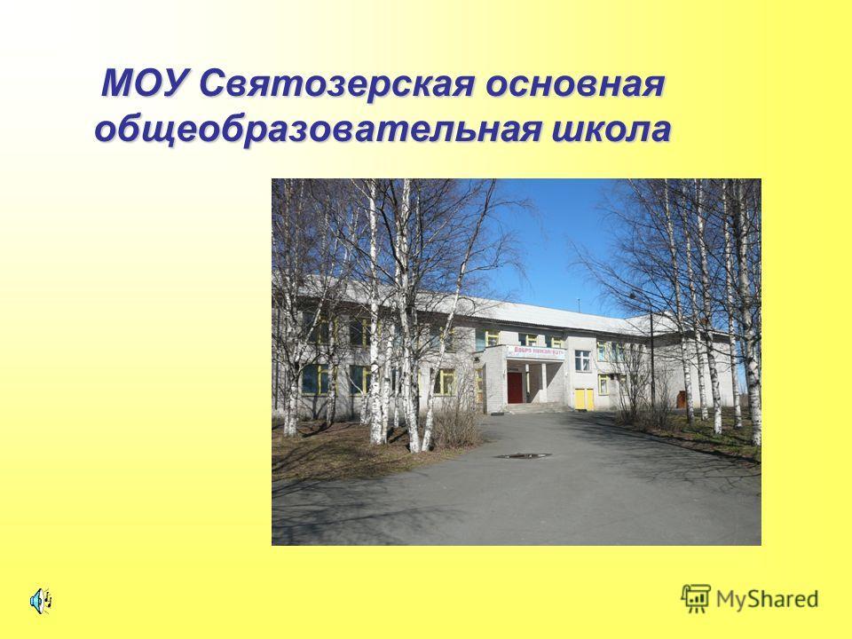 МОУ Святозерская основная общеобразовательная школа