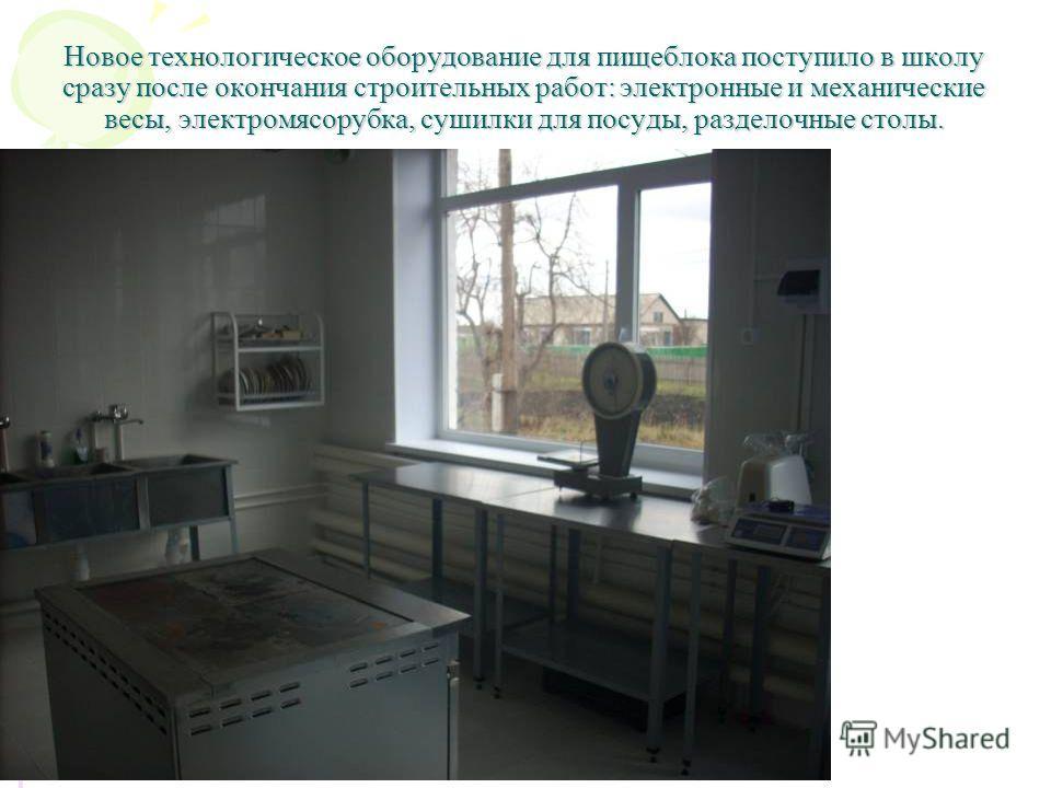 Новое технологическое оборудование для пищеблока поступило в школу сразу после окончания строительных работ: электронные и механические весы, электромясорубка, сушилки для посуды, разделочные столы.