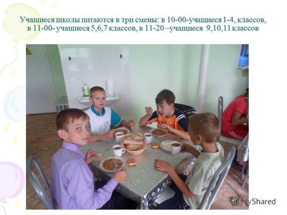 Учащиеся школы питаются в три смены: в 10-00-учащиеся 1-4, классов, в 11-00- учащиеся 5,6,7 классов, в 11-20 –учащиеся 9,10,11 классов