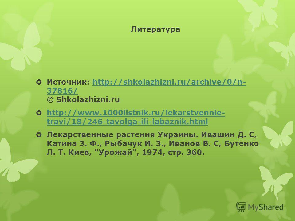 Литература Источник: http://shkolazhizni.ru/archive/0/n- 37816/ © Shkolazhizni.ruhttp://shkolazhizni.ru/archive/0/n- 37816/ http://www.1000listnik.ru/lekarstvennie- travi/18/246-tavolga-ili-labaznik.html http://www.1000listnik.ru/lekarstvennie- travi