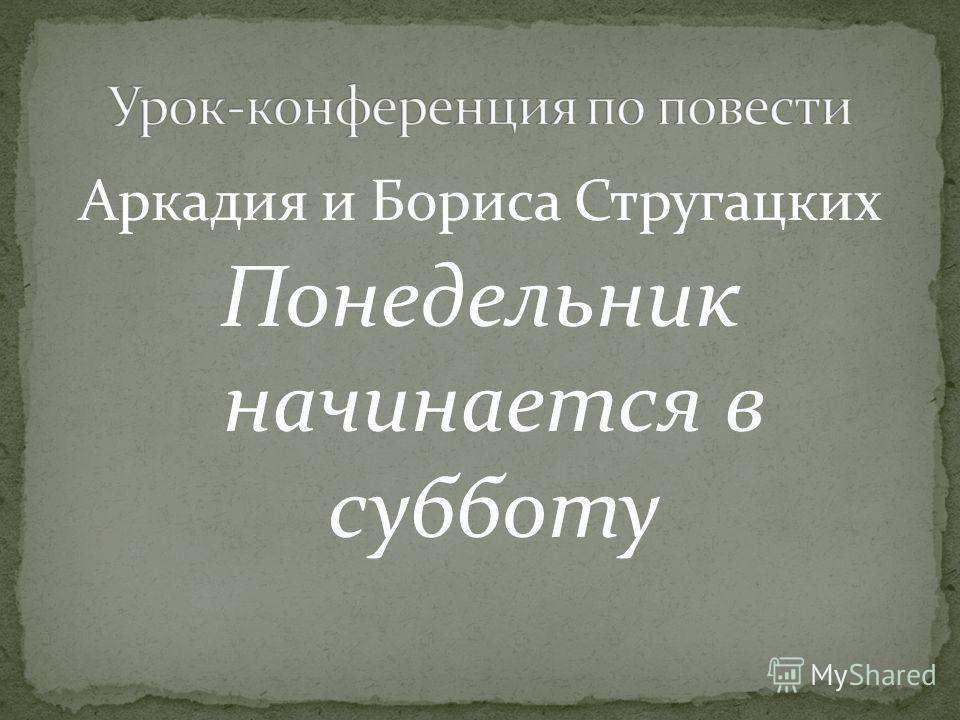 Аркадия и Бориса Стругацких Понедельник начинается в субботу
