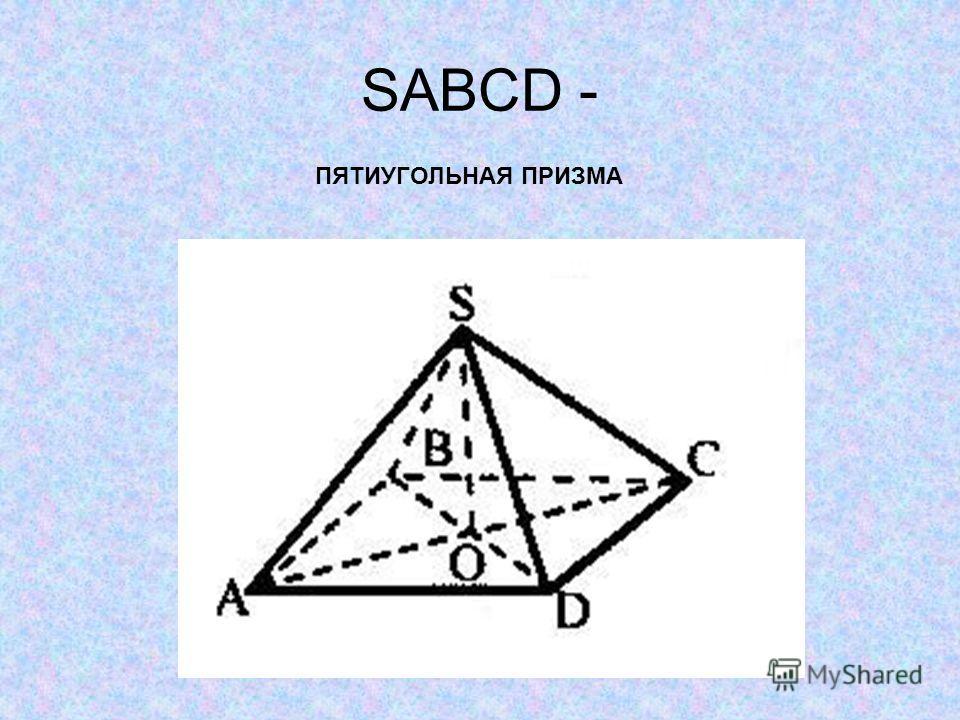 SABCD - ПЯТИУГОЛЬНАЯ ПРИЗМА