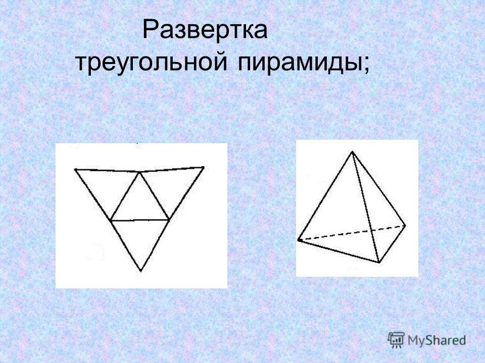 Развертка треугольной пирамиды;