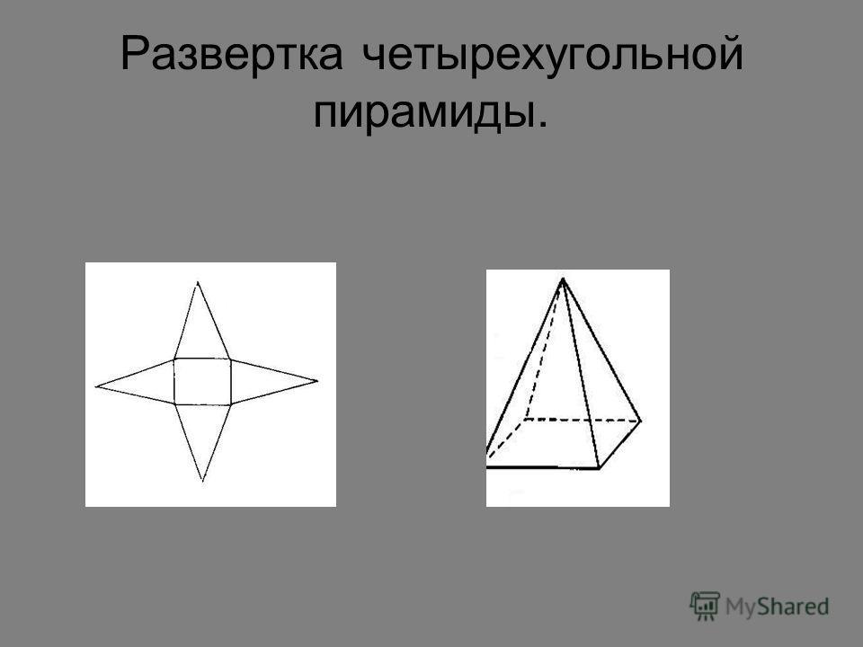 Развертка четырехугольной пирамиды.