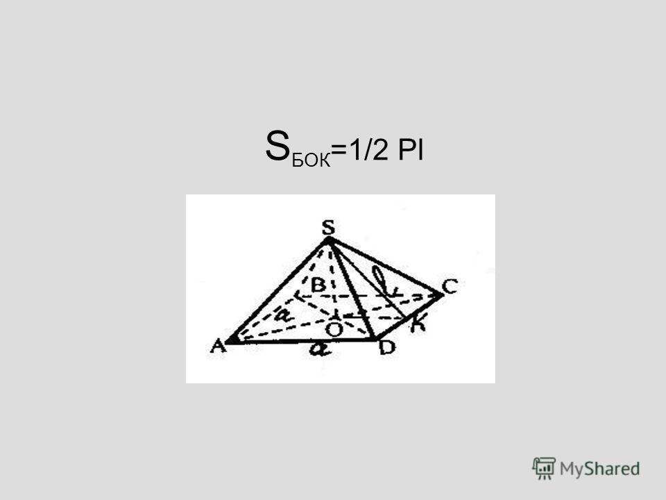 S БОК =1/2 Pl