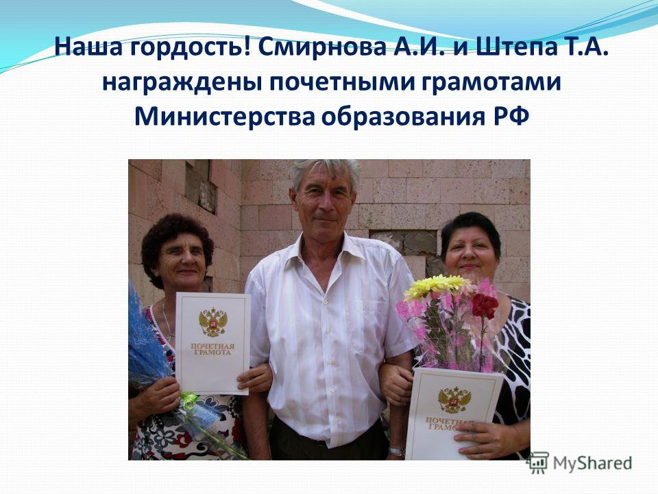 Наша гордость! Смирнова А.И. и Штепа Т.А. награждены почетными грамотами Министерства образования РФ