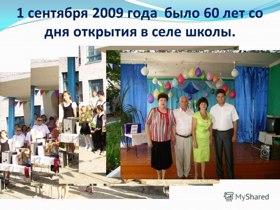 1 сентября 2009 года было 60 лет со дня открытия в селе школы.
