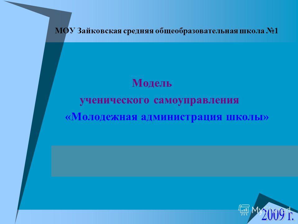 МОУ Зайковская средняя общеобразовательная школа 1 Модель ученического самоуправления «Молодежная администрация школы»