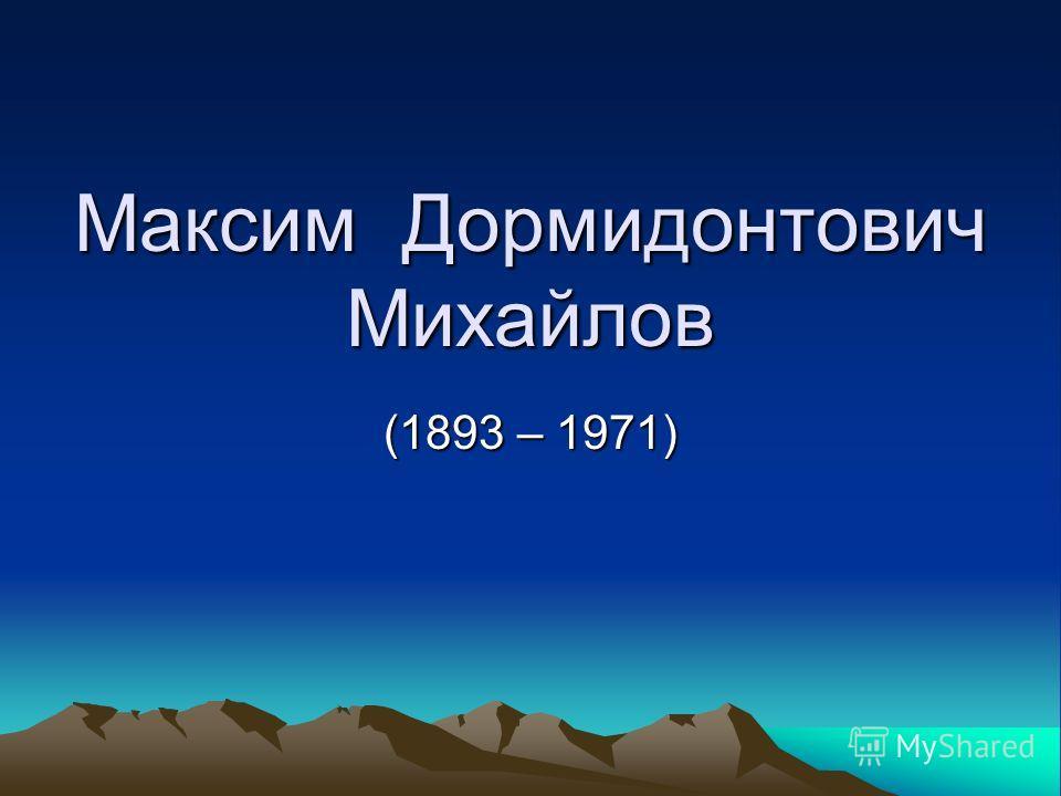 Максим Дормидонтович Михайлов (1893 – 1971)
