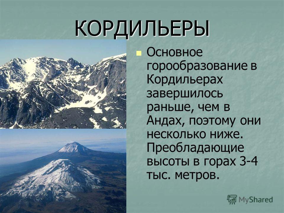 КОРДИЛЬЕРЫ Основное горообразование в Кордильерах завершилось раньше, чем в Андах, поэтому они несколько ниже. Преобладающие высоты в горах 3-4 тыс. метров.