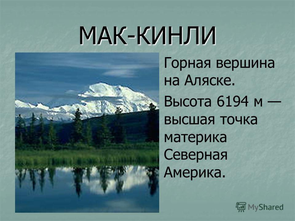 МАК-КИНЛИ Горная вершина на Аляске. Высота 6194 м высшая точка материка Северная Америка.